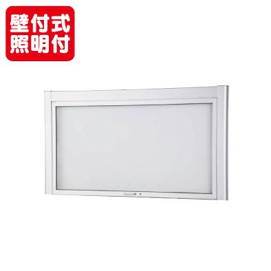 タテヤマアドバンス アルミ掲示板・開閉型屋 壁面タイプ シルバー BKN2-1210 LED照明付 受注生産品 5104368