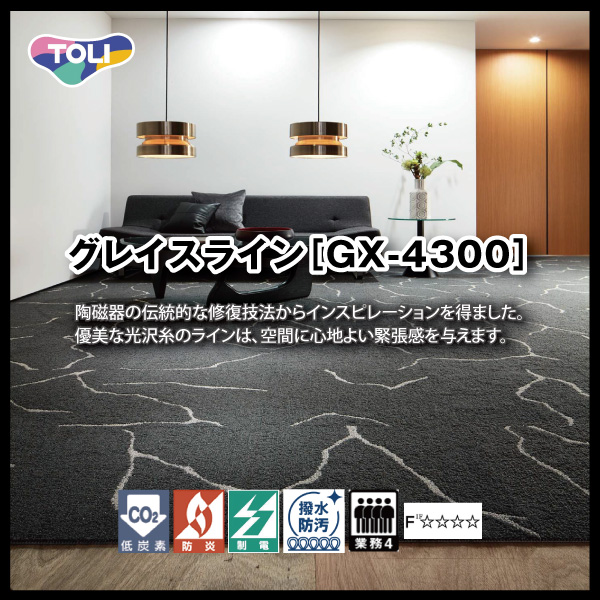 トラスト 東リ 条件付き送料無料 タイルカーペット グレイスライン 1梱包 16枚入 以上4枚単位での購入可 GX-4300 商品追加値下げ在庫復活