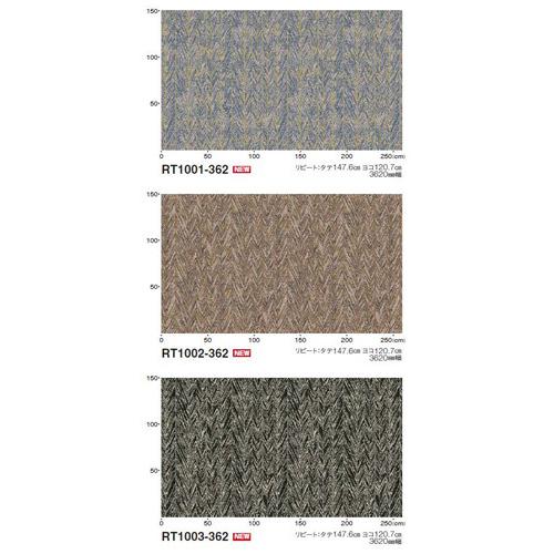 東リ ロールカーペット ロイヤルタイ+東リコレクション(4平米以上1平米単位 巾なりカット)(送料別途)