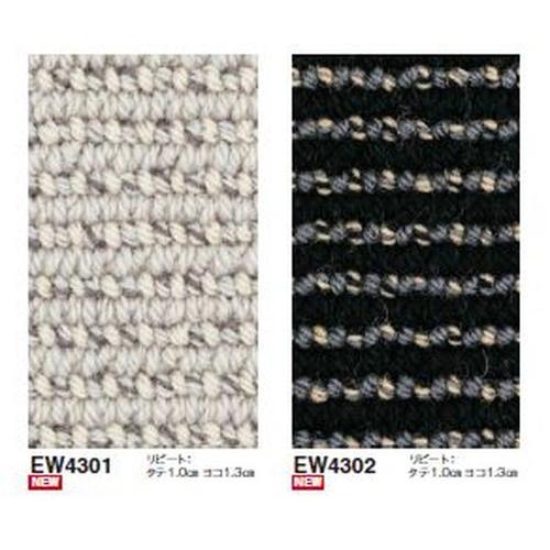 東リ ロールカーペット エトウィール4300(4平米以上1平米単位 巾なりカット)(送料別途)