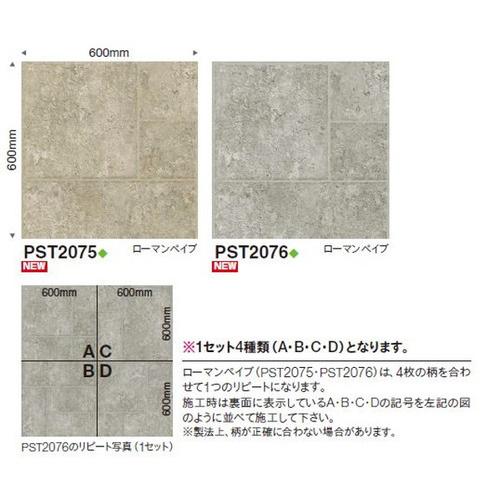 東リ タイル ロイヤルストーン ロイヤルストーン・グラン600mm角(ケース売り(8枚))