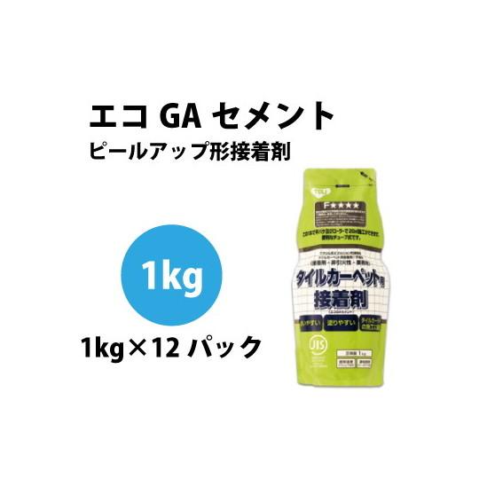 【1ケース単位】東リ 接着剤 エコGAセメント 1kg×12パック/ケース EGACV-CA