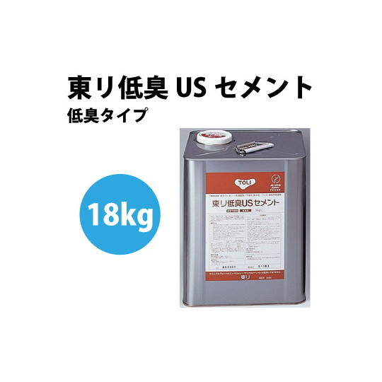 東リ 接着剤 東リ低臭USセメント 18kg TUSC-L