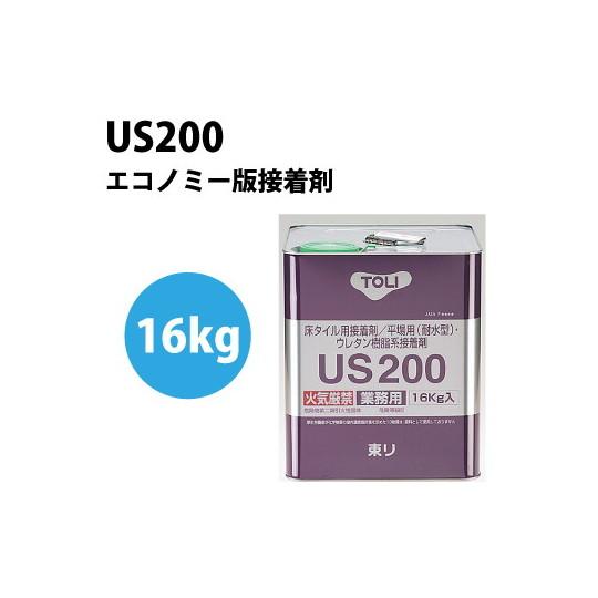 東リ 接着剤 US200 16kg US200-L