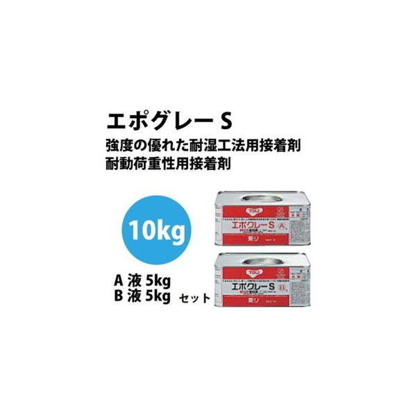 東リ 接着剤 エポグレーS 10kgセット SEP-M