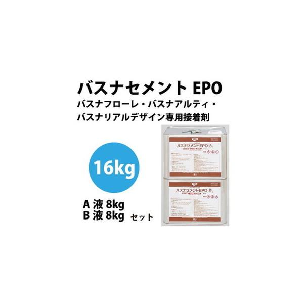 東リ 接着剤 バスナセメントEPO 16kgセット BNEP-L