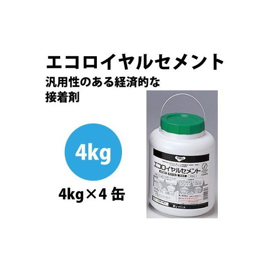 【1ケース単位】東リ 接着剤 エコロイヤルセメント 4kg×4缶/ケース ERC-CA