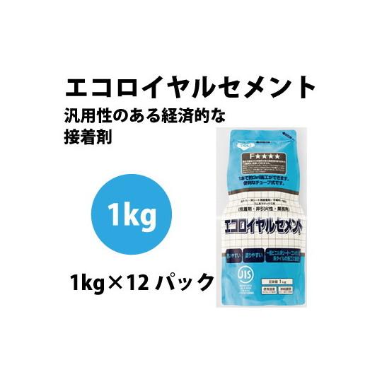 【1ケース単位】東リ 接着剤 エコロイヤルセメント 1kg×12パック/ケース ERCV-CA