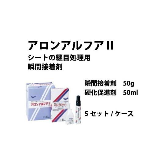 【1ケース単位】東リ 瞬間接着剤 アロンアルフア2 ALFA2N