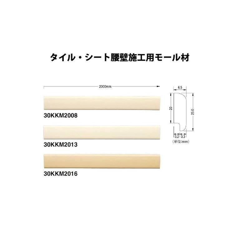 【ケース売り(10本)】東リ 立面仕上材 タイル・シート腰壁施工用モール材 30KKM2016