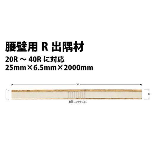 【ケース売り(10個)】東リ 立面仕上材 腰壁用R出隅材 KDR3054