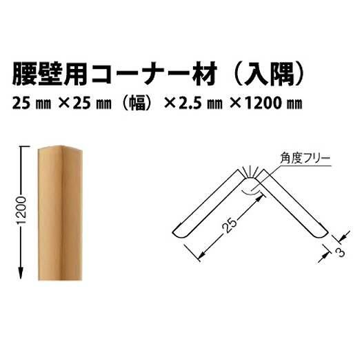 【ケース売り(10本)】東リ 立面仕上材 腰壁用コーナー材(入隅) KIC3054