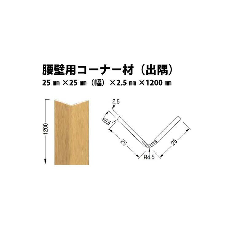 【ケース売り(10本)】東リ 立面仕上材 腰壁用コーナー材 KKC3052