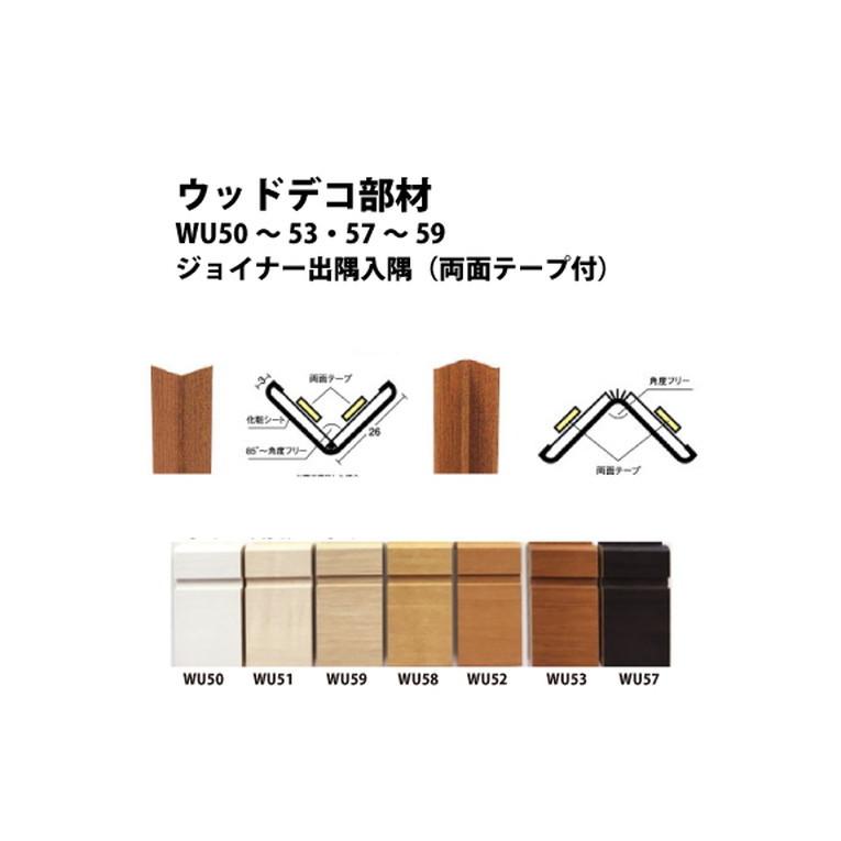【ケース売り(2本)】東リ 立面仕上材 ウッドデコ・ジョイナー出隅入隅(両面テープ付) WU58