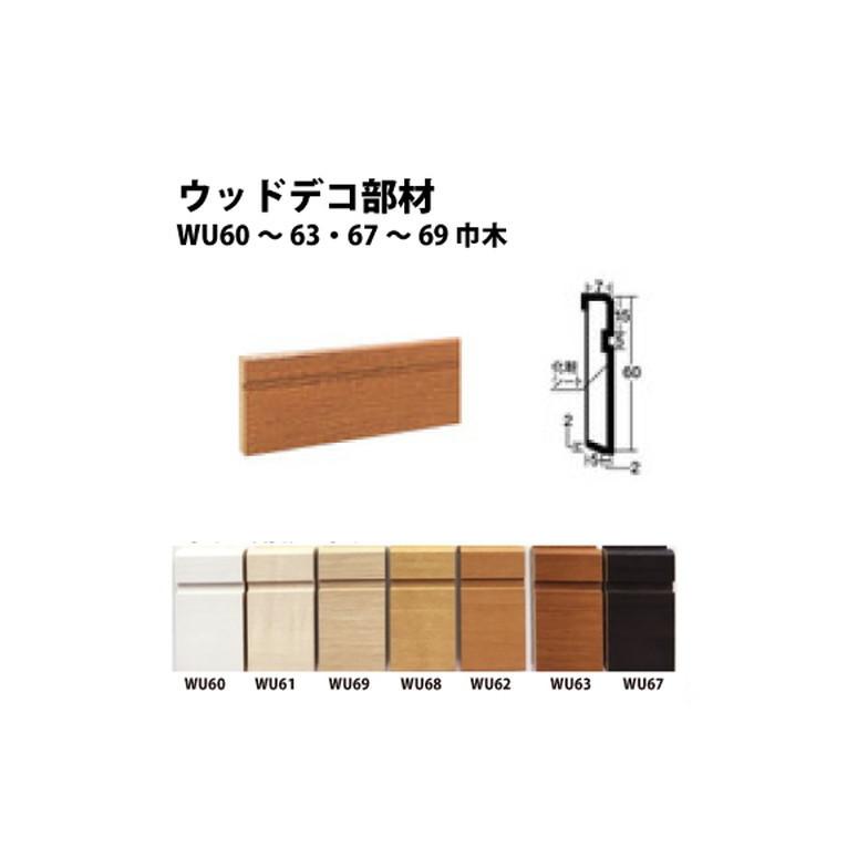 【ケース売り(4本)】東リ 立面仕上材 ウッドデコ・巾木 WU67