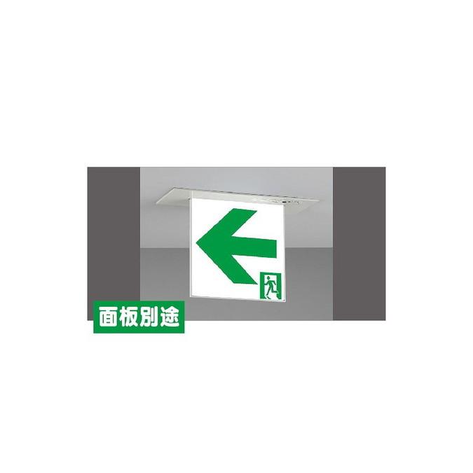 東芝 誘導灯器具 B級BH形天井埋込誘導灯電池内蔵 一般形 両面灯 FBK-42622N-LS17