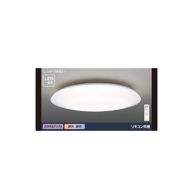 東芝 シーリングライト LED一体形 ワイド調色(リモコン同梱) ~8畳 LEDH81800-LC