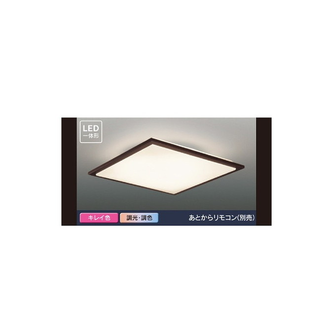 東芝ライテック LEDH84746-LC シーリングライト LED一体形 キレイ色ーkireiroー ~10畳