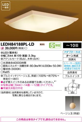 東芝 LEDH84188PL-LD 和風照明 ON/OFFタイプ(プルスイッチ付) 電球色 LED一体形 ~10畳