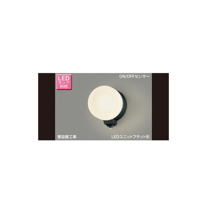 東芝 LEDB85905Y(K)M アウトドア LEDユニットフラット形ポーチ灯