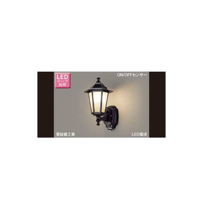東芝 アウトドア LED電球(指定ランプ)ポーチ灯 LEDB88940Y(K)