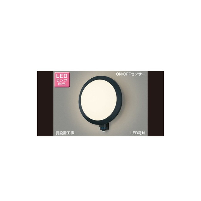 東芝ライテック LEDB88925Y(K)N アウトドア LED電球(指定ランプ)ポーチ灯