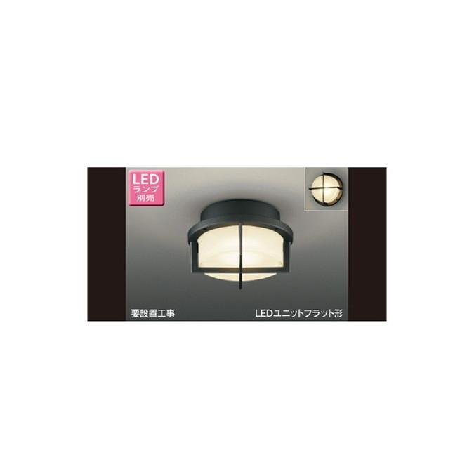 東芝 LEDG85906(K) アウトドア LEDユニットフラット形軒下シーリングライト