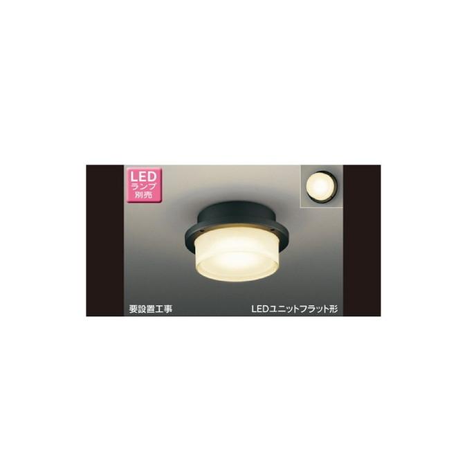 東芝 LEDG85905(K) アウトドア LEDユニットフラット形軒下シーリングライト