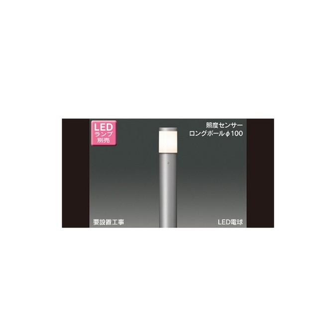 東芝 アウトドア LED電球(指定ランプ)照度センサー付ガーデンライト LEDG88919Y(S)