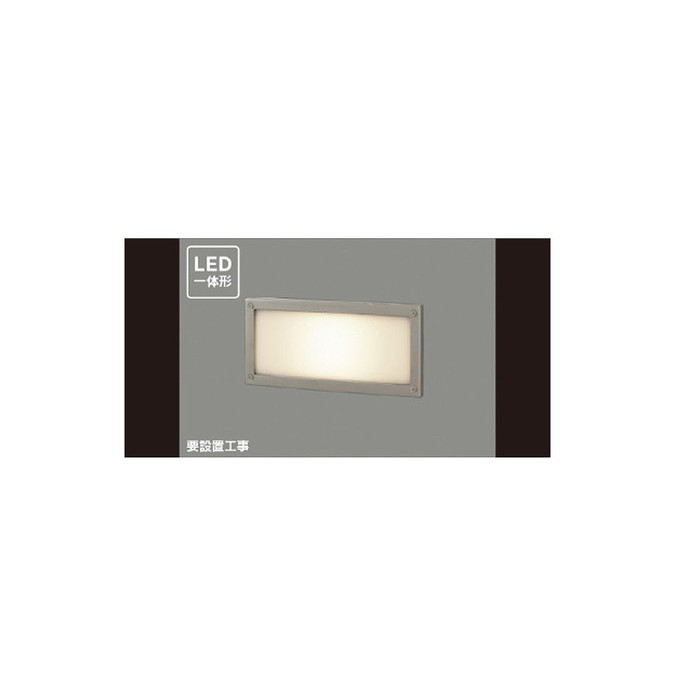 東芝 LEDB87937L(S)-LS アウトドア 足元灯 LED 一体形足元灯