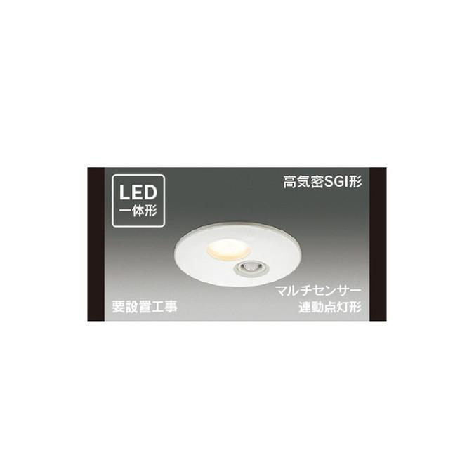 東芝 LEDD87951YL(W)-LSX アウトドア LED一体形高気密SGI形 軒下用連動マルチセンサー付ダウンライト