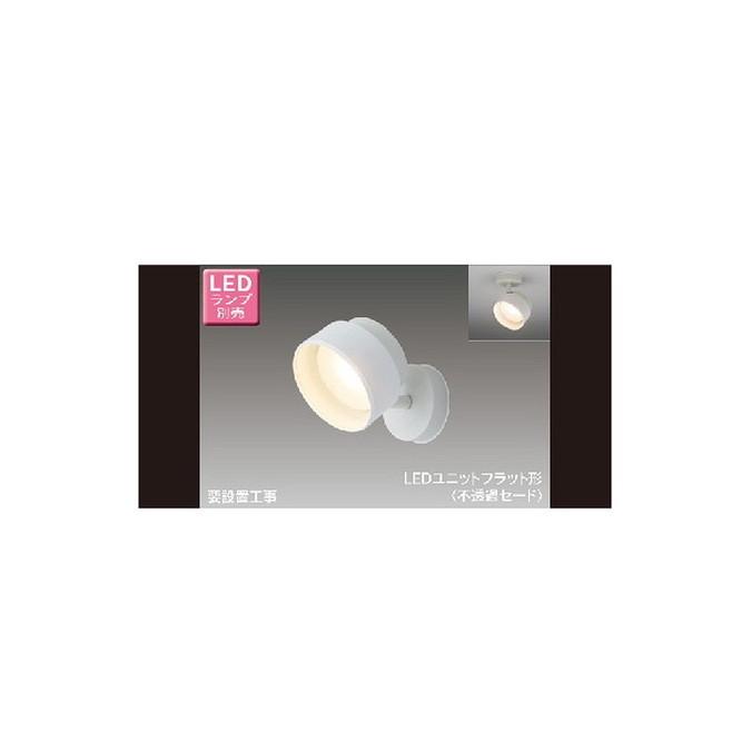 東芝 LEDS85001F スポットライト LEDユニットフラット形スポットライト 不透過セード フランジタイプ