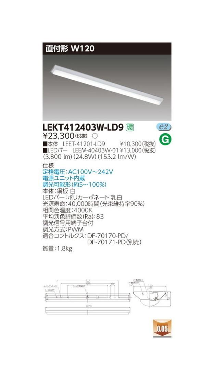 東芝 LEDベースライト LEKT412403W-LD9 TENQOO直付40形W120調光 LED組み合せ器具
