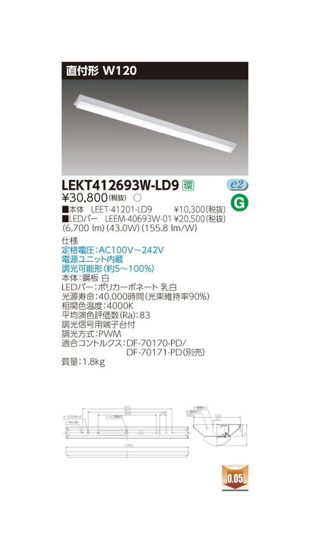 東芝 LEDベースライト TENQOO直付40形W120調光 LED組み合せ器具 LEKT412693W-LD9