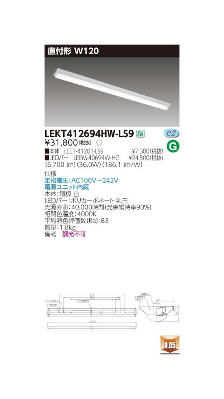 東芝 LEDベースライト TENQOO直付40形W120 LED組み合せ器具 LEKT412694HW-LS9