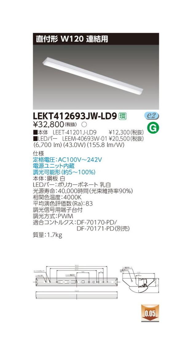 東芝 LEDベースライト TENQOO直付W120調光 連結用 LED組み合せ器具 LEKT412693JW-LD9