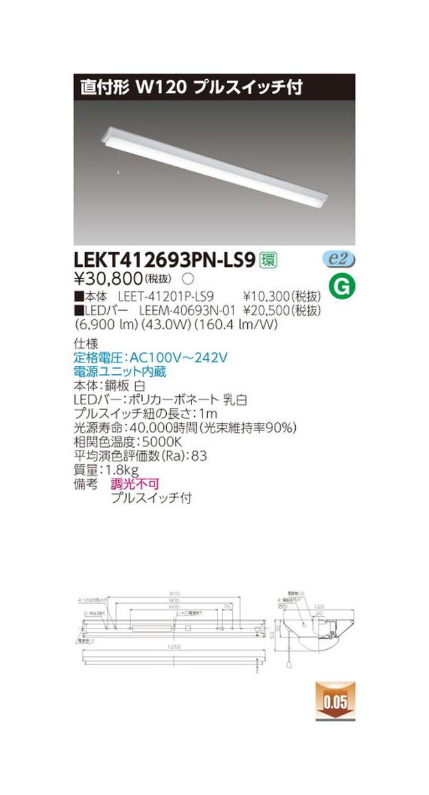 東芝 LEDベースライト TENQOO直付40形W120P付 LED組み合せ器具 LEKT412693PN-LS9