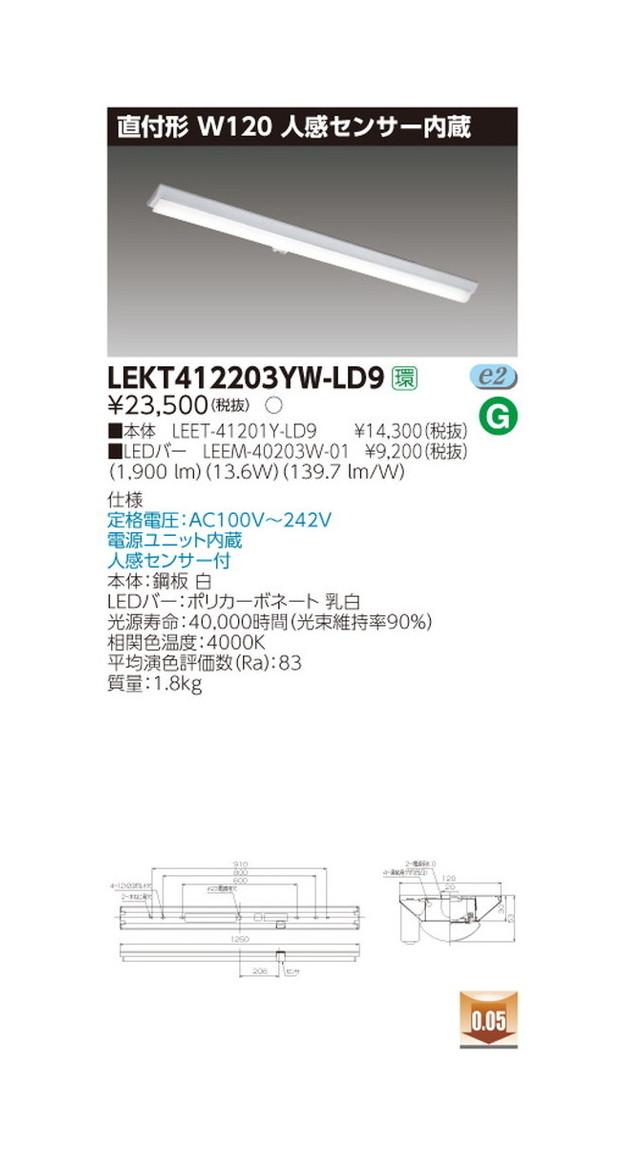 東芝 LEDベースライト TENQOO直付40形W120センサ LED組み合せ器具 LEKT412203YW-LD9