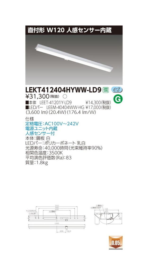 東芝 LEDベースライト TENQOO直付40形W120センサ LED組み合せ器具 LEKT412404HYWW-LD9