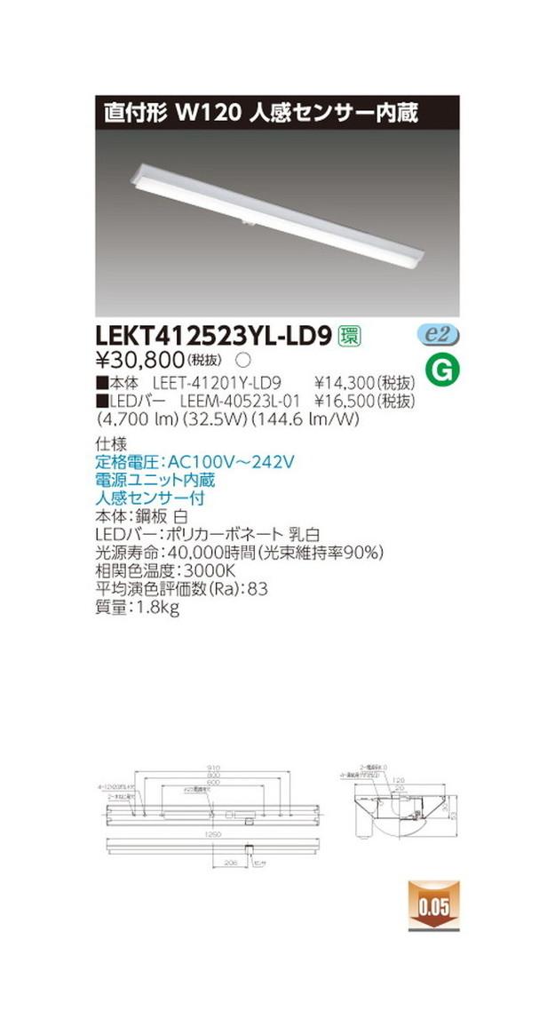東芝 LEDベースライト TENQOO直付40形W120センサ LED組み合せ器具 LEKT412523YL-LD9
