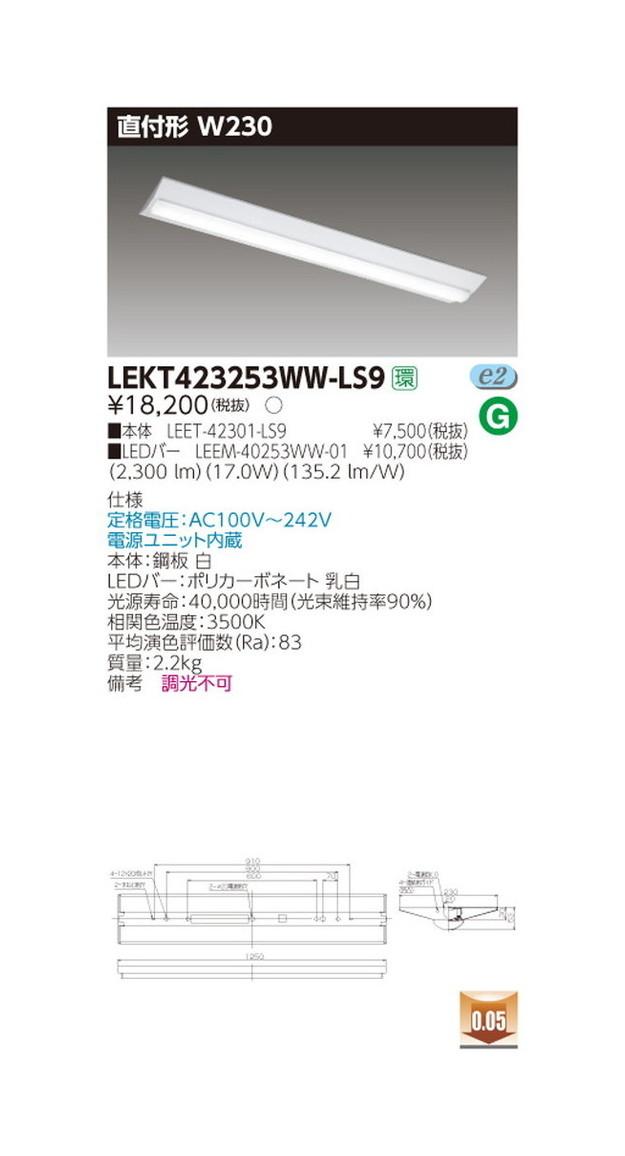 東芝 LEDベースライト LEKT423253WW-LS9 TENQOO直付40形W230 LED組み合せ器具