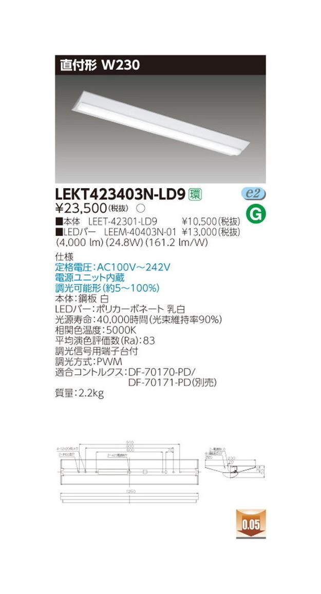 東芝 LEDベースライト TENQOO直付40形W230調光 LED組み合せ器具 LEKT423403N-LD9