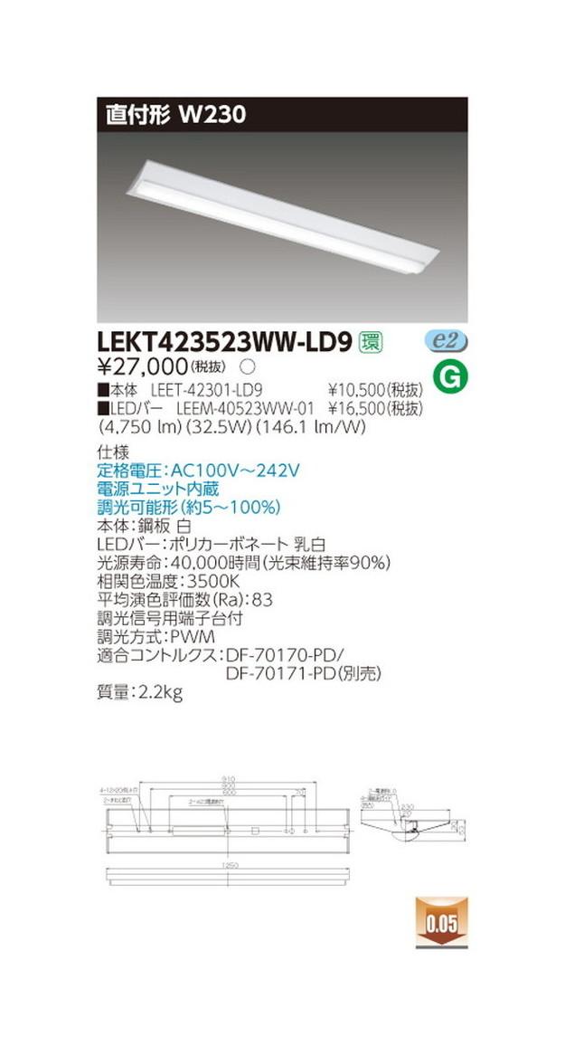 東芝 LEDベースライト TENQOO直付40形W230調光 LED組み合せ器具 LEKT423523WW-LD9
