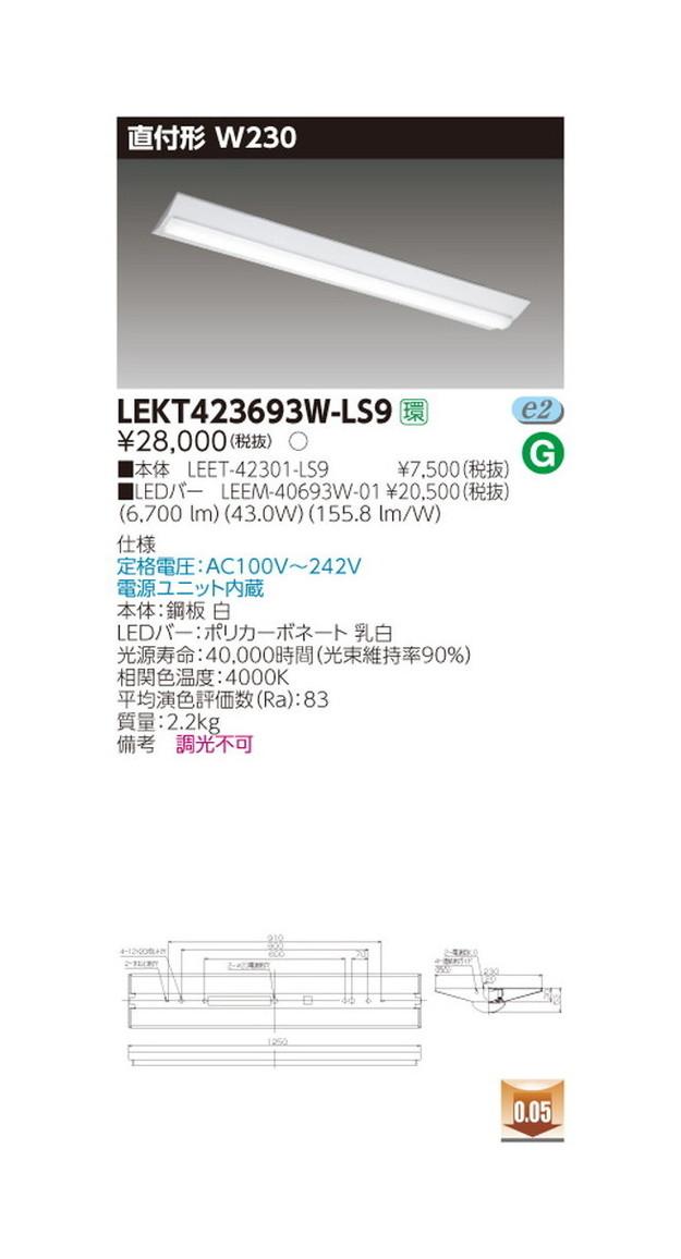 東芝 LEDベースライト TENQOO直付40形W230 LED組み合せ器具 LEKT423693W-LS9