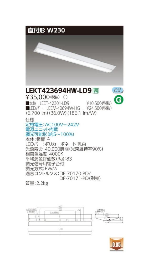 東芝 LEDベースライト TENQOO直付40形W230調光 LED組み合せ器具 LEKT423694HW-LD9