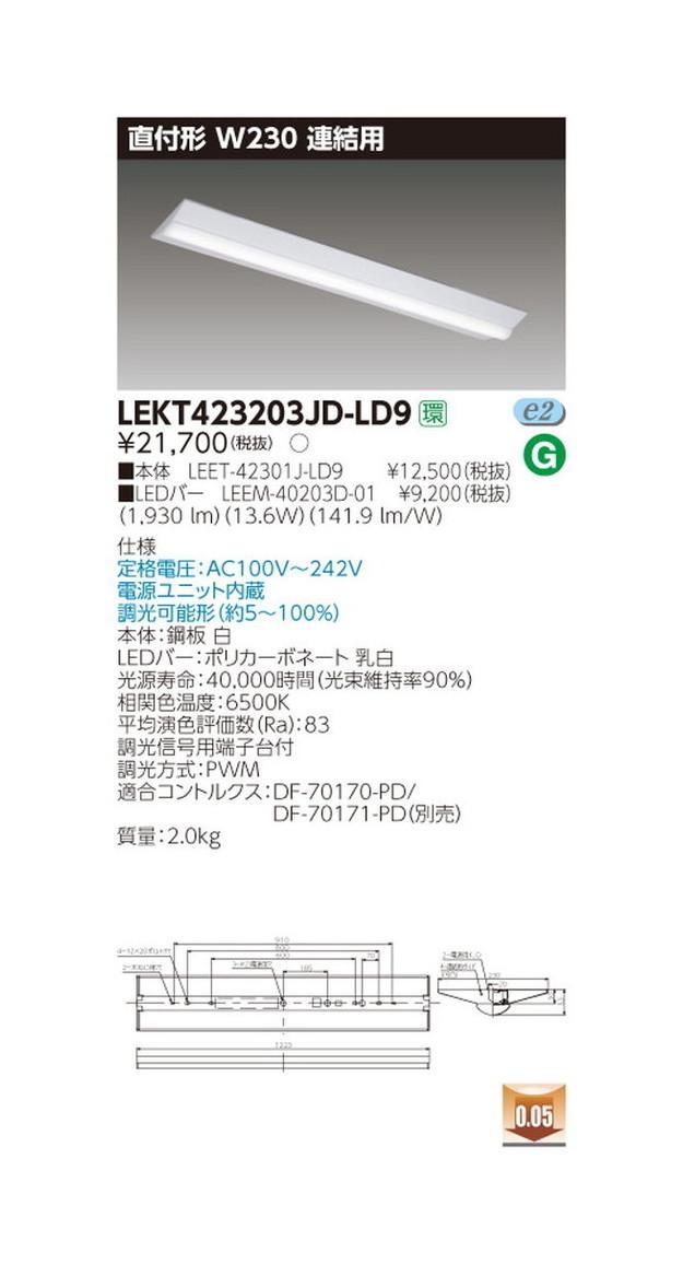 東芝 LEDベースライト LEKT423203JD-LD9 TENQOO直付40形W230 LED組み合せ器具