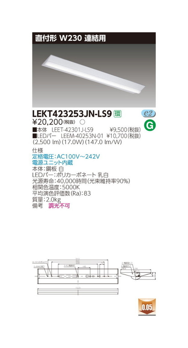 東芝 LEDベースライト LEKT423253JN-LS9 TENQOO直付40形W230連結用 LED組み合せ器具