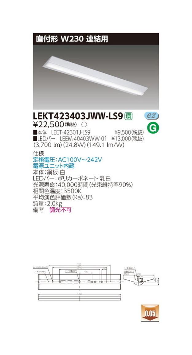 東芝 LEDベースライト LEKT423403JWW-LS9 TENQOO直付40形W230連結用 LED組み合せ器具