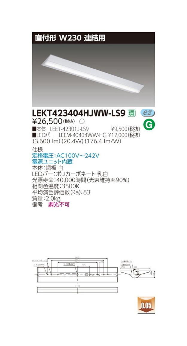 東芝 LEDベースライト TENQOO直付40形W230連結用 LED組み合せ器具 LEKT423404HJWW-LS9