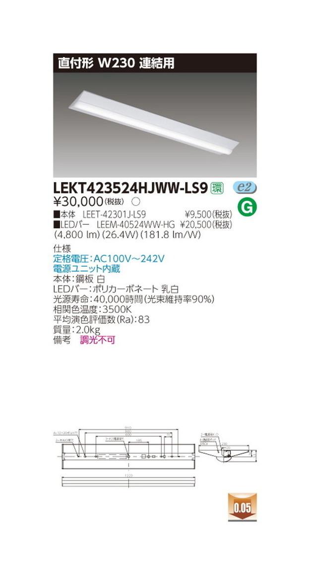 東芝 LEDベースライト LEKT423524HJWW-LS9 TENQOO直付40形W230連結用 LED組み合せ器具